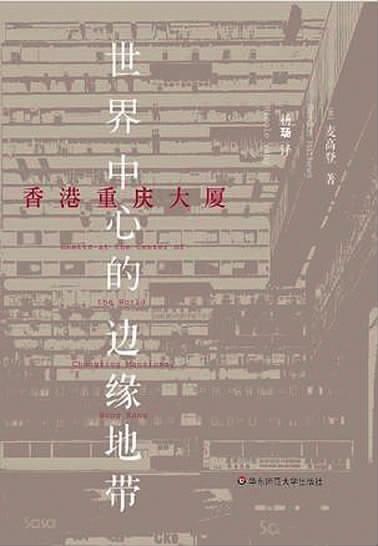 《香港重�c大�B》
